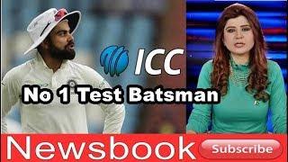Pak Media: Virat Kohli  Ranked No 1 Test Batsman In ICC Rankings 2018
