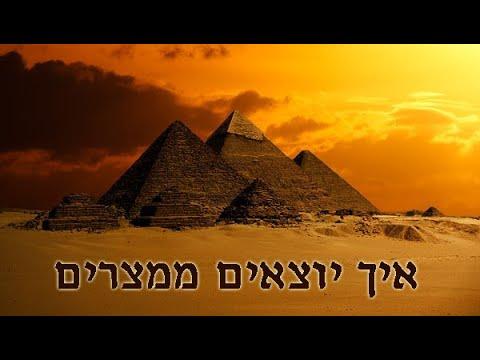 איך יוצאים ממצרים? יח' באדר ב', התשע''ט.