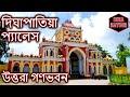 Digha Patia Palace | দিঘাপাতিয়া রাজবাড়ি | Uttara Gono Bhaban