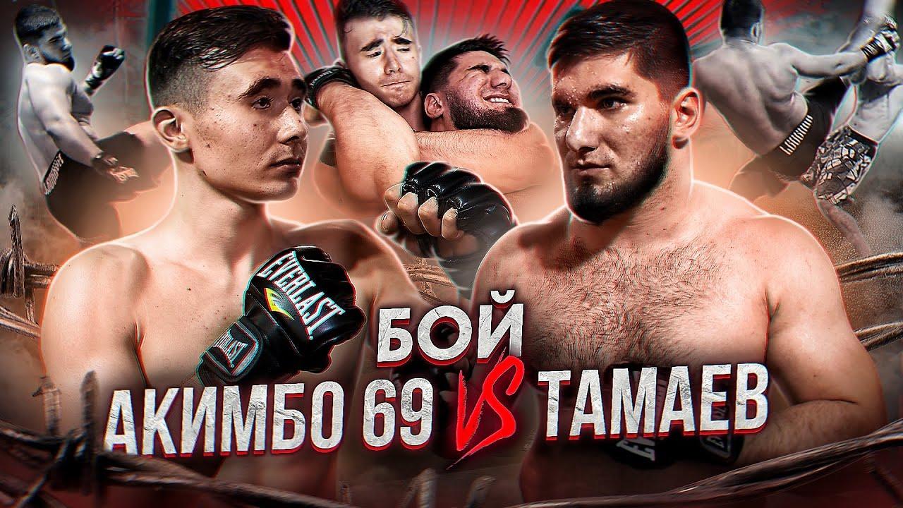 Тамаев vs Акимбо. Сдался! Полный бой