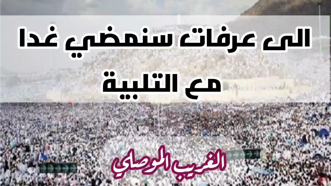 إلى عرفات سنمضي غدا…  مع التلبية … .. بصوت عبدالرحمن الغريب الموصلي