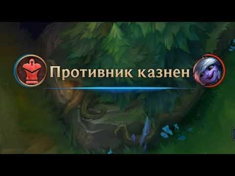ЛИГА ЛЕГЕНД ОБУЧЕНИЕ С НУЛЯ часть 1. League of Legends (LoL)