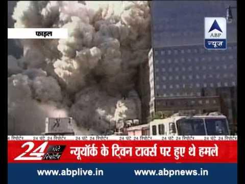 13th anniversary of terrorism attack on USA