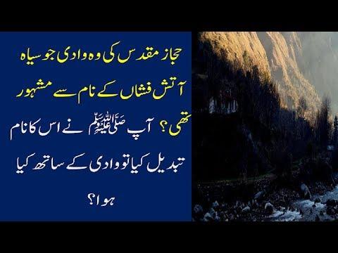 Jab Hazoor ﷺ Nay Es Wadi Ka Naam Badla Tu Kaya Howa.