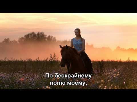 Пелагея - «Конь». ОЧЕНЬ КРАСИВО! (Subtitles)