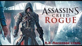 Прохождение Assassin's Creed Rogue. 100% синхронизация. Часть 6. Глава 2. Ласковая сталь