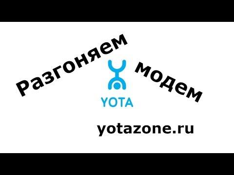 Усилитель сигнала Yota | Разгоняем модем Йота