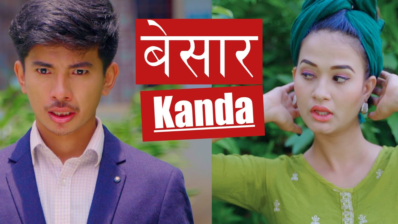 बेसार  Kanda | AAjkal  Ko Love -131 | Jibesh | June 2020 | Colleges Nepal