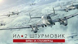 Ил-2 Штурмовик: Битва за Сталинград - Трейлер №2
