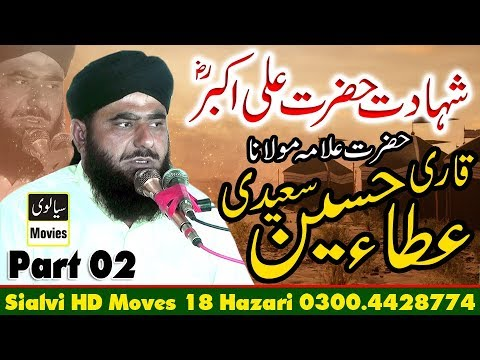 Allama Atta Hussain Khan Saeedi Shahadat Ali Akbar Part 2 By Sialvi HD Movies