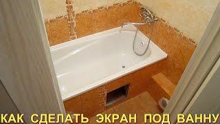 Как сделать экран под ванну в ванной своими руками. Ремонт ванной комнаты плиткой(Мастер-класс: Как сделать экран под ванну в ванной своими руками при ремонте ванной комнаты плиткой... Канал..., 2016-06-29T19:34:42.000Z)