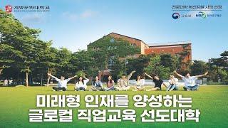 계명문화대학교 혁신지원사업