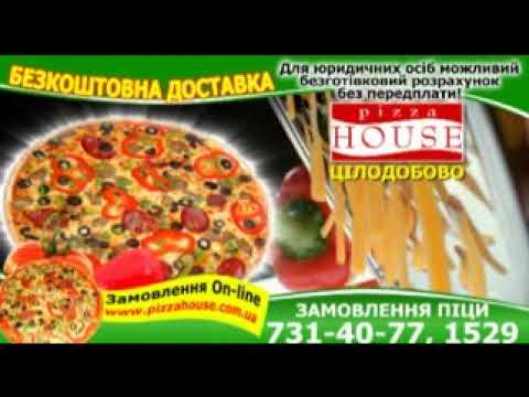 Pizza Houseиз YouTube · Длительность: 21 с  · Просмотры: более 3.000 · отправлено: 10.11.2009 · кем отправлено: pisocky