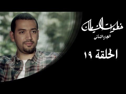 خطوات الشيطان 2 - الحلقة 19 - مع معز مسعود