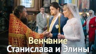 Венчание Станислава и Элины. Свадебное агентство Идеальный день