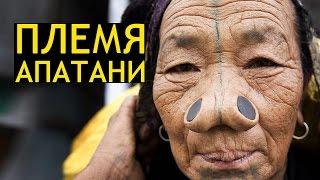 АПАТАНИ 👹 Удивительные Обычаи Племени Апатани! ИНТЕРЕСНОСТИ