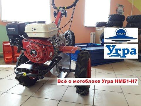 Вся правда о мотоблоке Угра НМБ1-Н7 Российского производителя Кадви!Завод ответил на мои вопросы!