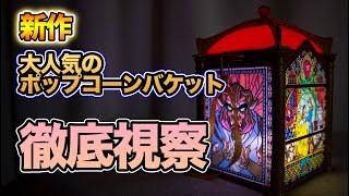 【新作】ポップコーンバケットを詳しく紹介  /  東京ディズニーランド