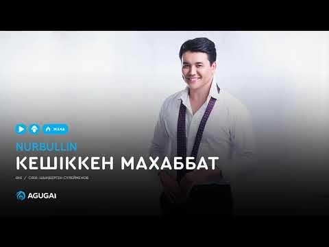 Нұрболат Абдуллин - Кешіккен махаббат
