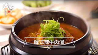 如何輕鬆做出「道地韓式辣牛肉湯」 Korean Spicy Beef Soup【大廚拜託了Cooking With Chef】
