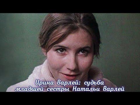 Ирина Варлей. Судьба младшей сестры Натальи Варлей.