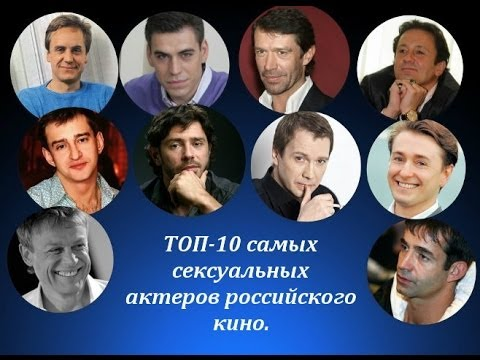 Все Актёры России Мужчины Фото