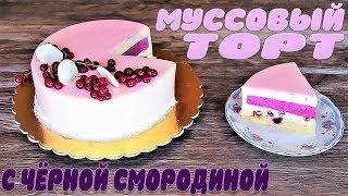 Муссовый торт с черной смородиной и зеркальной глазурью 🍰 Пошаговый рецепт в домашних условиях