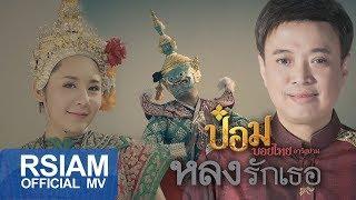 หลงรักเธอ : ป๋อมบอยไทย อาร์ สยาม [Official MV]