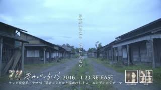 テレビ東京系ドラマ24「勇者ヨシヒコと導かれし七人」エンディングテー...