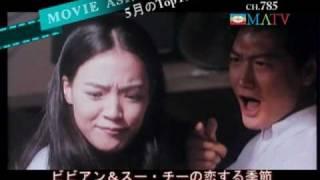 ビビアン&スー・チーの恋する季節(超級無敵追女仔) スーチー 検索動画 17