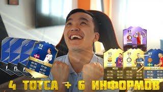 FIFA 17   4 ТОТСА + 6 ИНФОРМОВ!!!