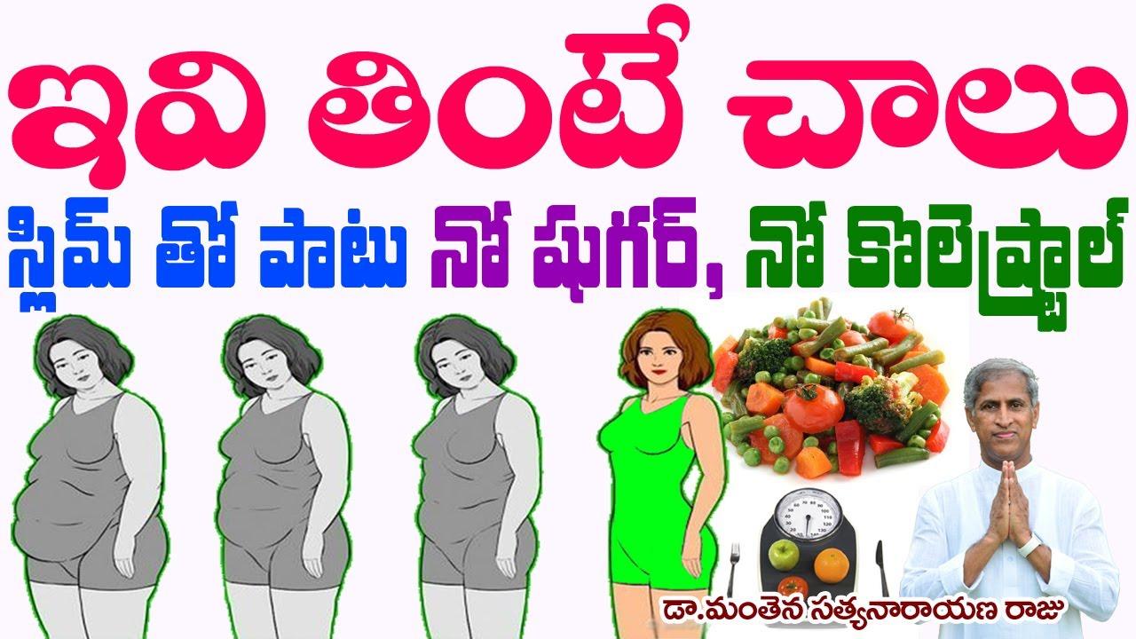 ఇవి తింటే చాలు 1 నెలలో నే స్లిమ్ గా అవుతారు   Weight Loss   Dr Manthena Satyanarayana Raju Videos