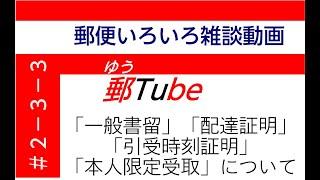 郵Tube2.3.3「一般書留」「配達証明」「引受時刻証明」「本人限定受取」について