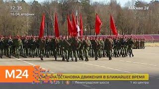 Смотреть видео В Балашихе проходит открытая тренировка парадного расчета Росгвардии - Москва 24 онлайн