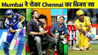 Mumbai Indians beat Unbeaten Chennai Super Kings by 37 Runs | IPL 2019