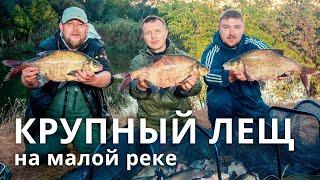 Ловля леща на малой реке Крупный лещ ночная рыбалка