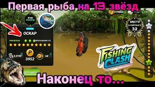 Первая рыба на 13 звёзд Fishing Clash Реальная рыбалка