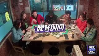 《潮流合伙人》王源源跟大家一起吃饭