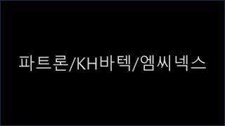 [금소니TV] 파트론/KH바텍/엠씨넥스