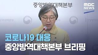 코로나19 대응 중앙방역대책본부 브리핑 (2021.01.18/뉴스외전/MBC)