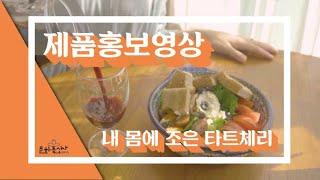 [홍보영상제작]내몸에 조은 타트체리_농업회사법인(주)조…
