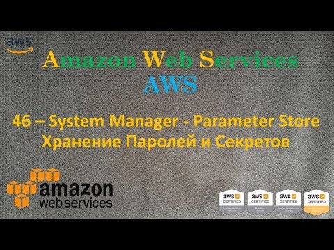 46 AWS - System Manager - Parameter Store - Хранение