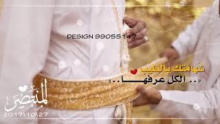 دعَوة عقد قران للعريس # 💍🌷2018