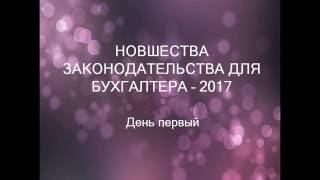 Новое в учете и налогообложении в 2017 г.: все, что нужно знать бухгалтеру, М. А. Климова