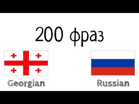 200 фраз - Грузинский - Русский