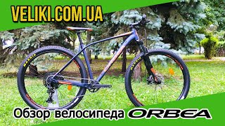 Обзор велосипеда Orbea Alma 29 H30 Eagle (2019)