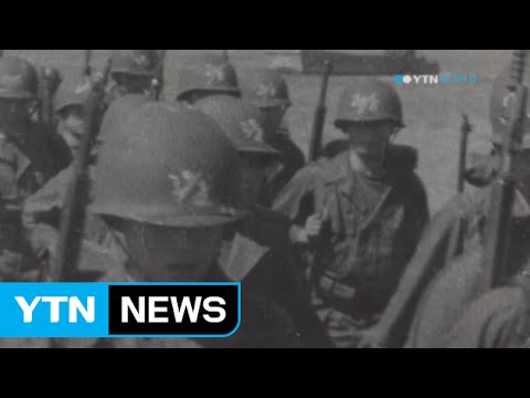 Gov't unveils images of S.Korean marines corps in 1950 Incheon landings / YTN