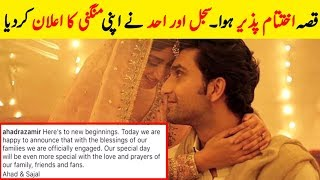 Finally! Ahad Raza Mir and Sajal Ali are now engaged | Sajal And Ahad Engagement Pics