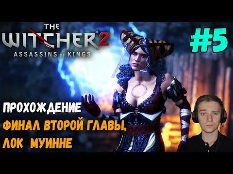 ЛОК МУИНЕ►The Witcher 2: Assassins Of Kings | Ведьмак 2: Убийцы королей| Прохождение #5