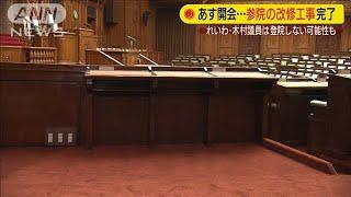 れいわ2議員のための改修完了 木村氏は登院未定(19/07/31)